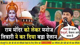 राम मंदिर को लेकर Manoj Tiwari ने कर दिया बड़ा ऐलान- तैयार हो जाओ हिन्दुओं, फैसला आने वाला है