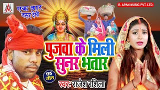 पुजवा के मिली सुनर भतार - Pujwa Ke Mili Sunar Bhatar - Rajesh Rashila - Chhath Puja song 2019