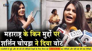 महाराष्ट्र के किन मुद्दों पर बॉलीवुड एक्ट्रेस Sherlin Chopra ने दिया BJP को Vote #MaharastraExitPoll
