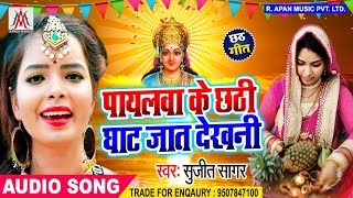बुलेट राजा का छक्का छुड़ायेगा ये छोटा गायक  - Payalwa Ke Chhathi Ghat Dekhani - Sujit Sagar