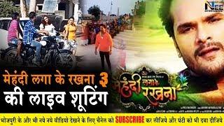 Khesari Lal और Kajal की फिल्म 'मेहंदी लगा के रखना 3' की लाइव शूटिंग- Mehandi Laga Ke Rakhna 3 Live