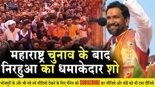 महाराष्ट्र चुनाव बाद #Nirahua का धमाकेदार शो || अपने गाने से निरहुआ ने जीता दर्शको का दिल