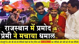 राजस्तान में Pramod Premi ने मचाया धमाल- Pramod Premi Rajasthan Live Show 2019