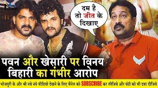 Pawan Singh, #Nirhua और Khesari Lal पर Vinay Bihari ने लगाए गंभीर आरोप- दम है तो जीत के दिखाओ