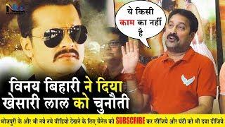 Vinay Bihari ने दिया भोजपुरी सुपरस्टार Khesari Lal को चुनौती - मुझसे जीत के दिखाओ तो जाने
