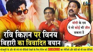 गोरखपुर सांसद Ravi Kishan पर Vinay Bihari का विवादित बयान- मोदी के दम है पर तो कोई भी जीत सकता है