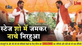 स्टेज शो के दौरान #Nirahua का जबरदस्त डांस हुआ वायरल #निरहुआ हिंदुस्तानी #NirahuaBJP