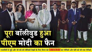 Modi जी ने शेयर की Bollywood सितारों के साथ का वीडियो- #Gandhi150