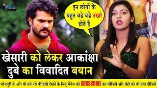 भोजपुरी सुपरस्टार Khesari lal को लेकर Akanksha Dube का विवादिर बयान- Hamar Dabangg Balma मुहूर्त