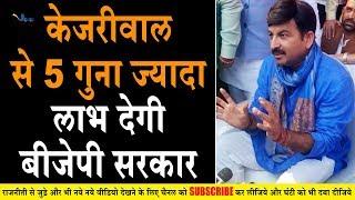 Manoj Tiwari ने मिडिया के सामने किया बड़ा ऐलान- Kejariwal से 5 गुना ज्यादा देगी BJP सरकार