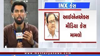દિલ્હી - INX મીડિયા કેસ મામલો MNA (10/22/2019) Mantavyanews