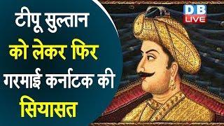 Tipu Sultan को लेकर फिर गरमाई Karnataka की सियासत  #DBLIVE