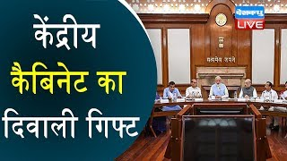 BSNL-MTNL पर बड़ा फैसला | Modi cabinet decision | #DBLIVE