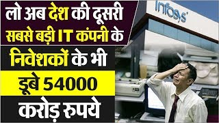 The Infosys episode so far: क्यों Infosys में निवेशकों के डूबे 54000 करोड़ रुपये? || NSE || BSE