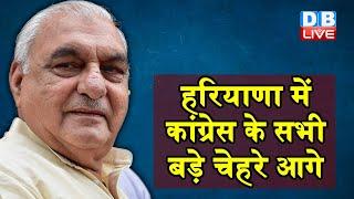 Haryana में Congress के सभी बड़े चेहरे आगे | Bhupinder Singh Hooda को गढ़ी सांपला किलोई से बढ़त |
