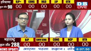 Maharashtra - Haryana Election | Election result live on DB LIVE | #DBLIVE