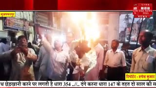 मुज़फ़्फ़रपुर: कांग्रेस के बैनर तले महाराष्ट्र के मुख्यमंत्री का किया गया पुतला दहन