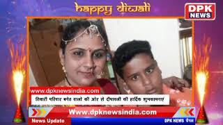 Advt. | दीपावली बधाई संदेश |  तिवारी परिवार बनेठ वालो की ओर से दीपावली की हार्दिक शुभकामनाएं