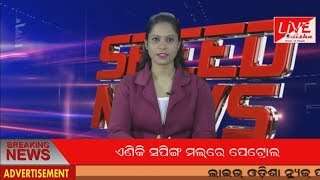 Speed News : 23 Oct 2019 | SPEED NEWS LIVE ODISHA