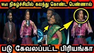 Wall நிகழ்ச்சியில் பெண் போட்டியாலரால் கேவலப்பட்ட பிரியங்கா|Vijay Tv  Wall Show|priyanka