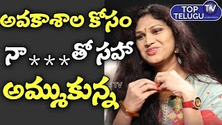 Actress Sirisha About Her Properties For Movie Chance | BS Talk Show | Tollywood | Top Telugu TV