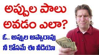 అప్పుల పాలు అవడం ఎలా?   How to Become a Debtor?   Top Telugu TV