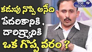 Psychologist Dr P Laxman Useful Tips Against Below Poverty   BS Talk Show   Top Telugu TV