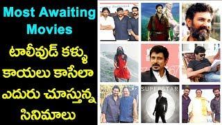 టాలీవుడ్ కళ్ళు కాయలు కాసేలా ఎదురు చూస్తున్న సినిమాలు | Most Awaiting Movies In Tollywood | Telugu