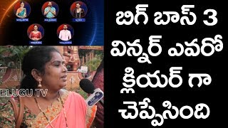 Bigg Boss Telugu 3 Public Talk | Episode 94 | Who Will Winner Bigg Boss 3 Title Telugu