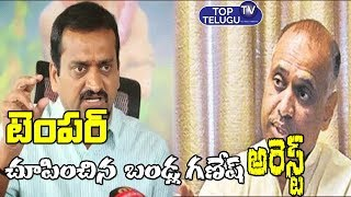 Bandla Ganesh PVP Vs PVP | Producer Bandla Ganesh Arrest | Telugu Film News | Top Telugu TV