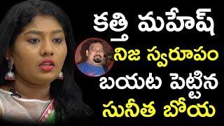 కత్తి మహేష్ నిజ స్వరూపం బయట పెట్టిన సునీత బోయ || Bhavani HD Movies
