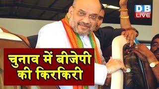 Election में BJP की किरकिरी    Haryana में BJP में दो फाड़  #DBLIVE