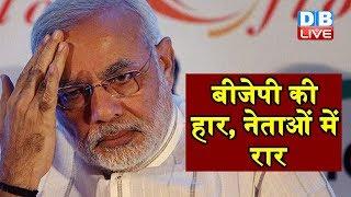 BJP की हार, नेताओं में रार | रुझानों पर BJP में मतभेद |#DBLIVE