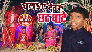 #Nitish Lal Yadav का सुपर #छठ VIDEO देवरु चला छठी घाटे - Devaru Chala Chhathi Ghate - Chhath Geet