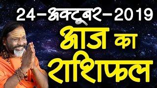 Gurumantra 24 October 2019 - Today Horoscope - Success Key - Paramhans Daati Maharaj