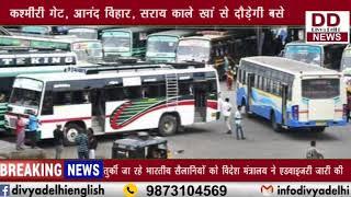 दिवाली पर यात्रियों को दी जाएंगी 400 से अतिरिक्त बसे     DIVYA DELHI NEWS