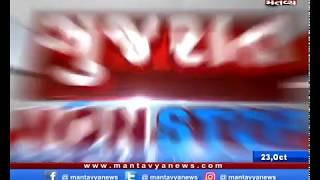 Gujarat NonStop (23/10/2019) - Mantavya News