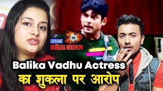 Balika Vadhu Actress STRONG Reaction On Siddharth Shukla | Bigg Boss 13 Latest Update