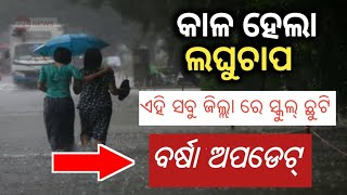 ବର୍ଷା ଯୋଗୁଁ ସ୍କୁଲ ଛୁଟି ଘୋଷଣା କଲା ପ୍ରଶାସନ-ଖୋଲିଲା ହୀରାକୁଦର ୮ଟି ଗେଟ୍ -Rain Updates #Odisha #Bhubaneswar