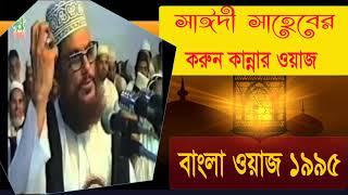 Saidi Best Bangla Waz | Saidy Waz 1995 | Allama Delwar Hossain Saidy Bangla Waz | Waz Mahfil Bangla