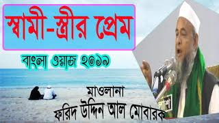 Mawlana Forid Uddin Al Mobarok Waz Mahfil | New Exclusive Bangla Waz Mahfil 2019 | Bangla Waz