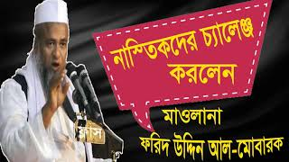 Mawlana Forid Uddin Al Mobarok New Bangla Waz Mahfil | Bangla Waz 2019 | Islamic Bangla Mahfil