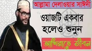 Allama Saidi Bangla Waz Mahfil | Saidi Best Bangla Waz | Waz Mahfil Allama Delwar Hossain Saidi