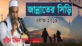 Bangla Waz Mahfil 2019 | Mawlana Forid Uddin Al Mobarok Waz Mahfil | New Best Bangla Waz Mahfil