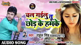 Rahul Singh का Bhojpuri Song - चल गईलू तू छोड़ के हमके - Chal Gailu Tu Chhok Ke Humke