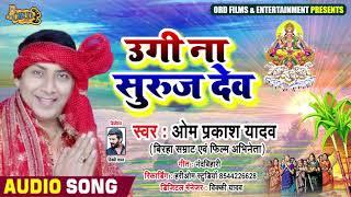 Omprakash Yadav का Bhojpuri Chhath Song - उगी ना सुरुज देव - Ugi Na Suruj Dev