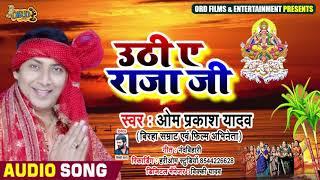 Om Prakash Yadav का New #भोजपुरी छठ Song - उठी ए राजा जी - Bhojpuri Chhath Geet 2019 New