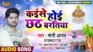 Moni Anand का Bhojpuri Chhath Song - कैसे होई छठ बरतिया -Kaise Hoi Chhath Baratiya - Chath Geet 2019