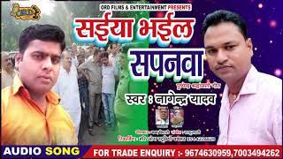 Pushpendra Yadav का श्रद्धांजलि गीत || Saiya Bhaeel Sapanwa || Nagendra Yadav Bhojpuri Song 2019