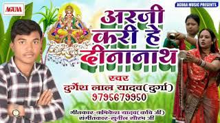 NEW CHATH GEET 2019 - अरजी करी हे दीनानाथ - Durgesh Lal Yadav Durga - Superhit Chhath Geet